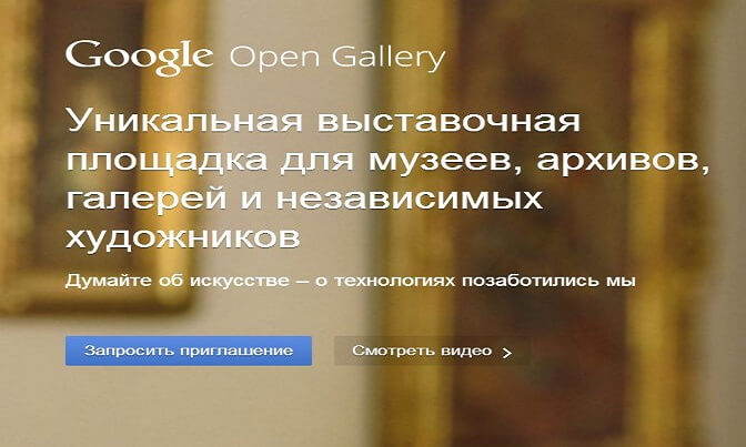 Открыта галерея Google Open_yasnoponyatno