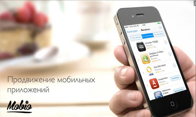 Продвижение мобильных приложений_yasnoponyatno.com