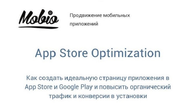 Руководство по App Store оптимизации мобильных приложений_yasnoponyatno.com
