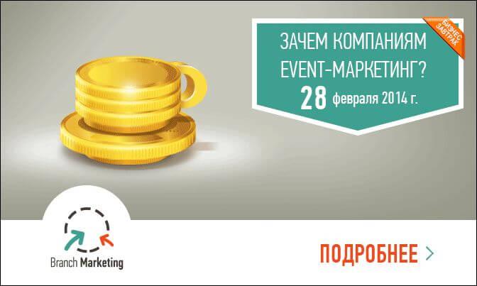 Event-маркетинг как инвестиции в будущее компании _yasnoponyatno.com