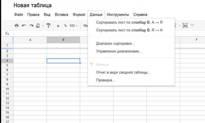 Редактирование Гугл таблиц