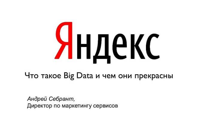 Что такое на самом деле Big Data и почему это страшно интересно. Лекция Андрея Себранта в Яндексе_yasnoponyatno.com