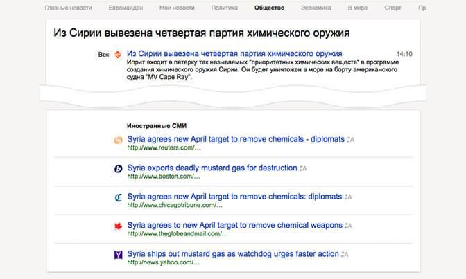 Яндекс предлагает новости из иностранных источников_yasnoponyatno.com