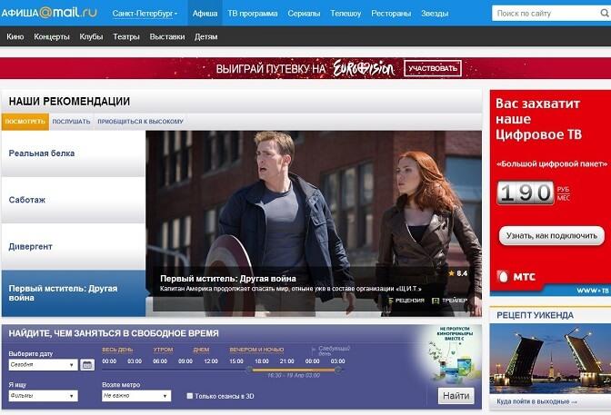 «Афиша Mail.ru» запустила платный просмотр фильмов_yasnoponyatno.com