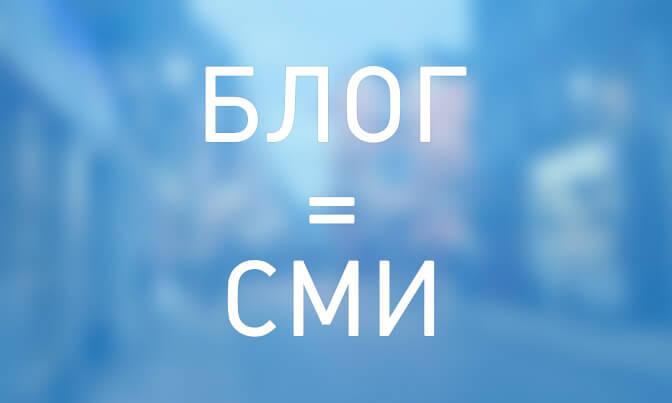 Регистрация блога как СМИ