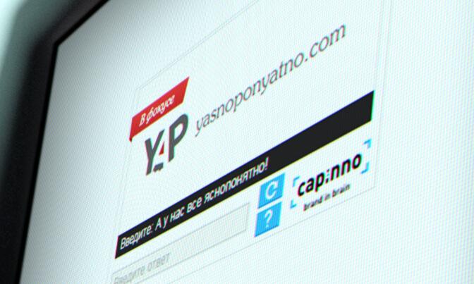 Новый инструмент для digital-маркетологов и реклама, которую точно заметят_yasnoponyatno.com
