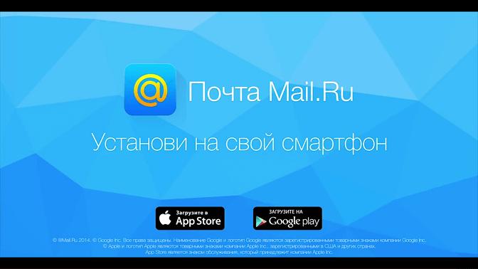 Реклама на мобильной почте