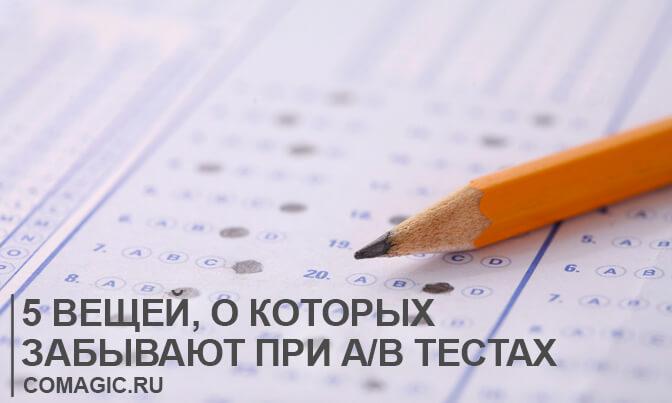 5 вещей, о которых забывают маркетеры во время A/B тестов_yasnoponyatno.com