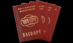 Вход строго по паспортам
