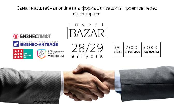 Инвест базар 2016