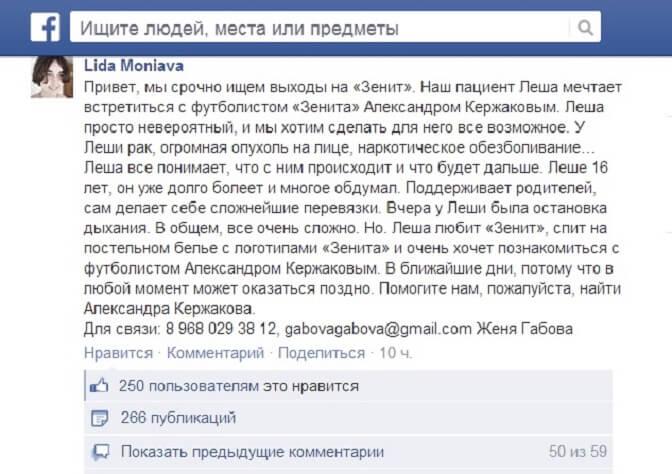 Пост в Facebook поможет тяжелобольному мальчику познакомиться с Кержаковым_yasnoponyatno.com