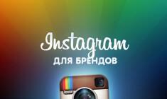 Instagram для брендов: восемь простых шагов освоения платформы_yasnoponyatno.com