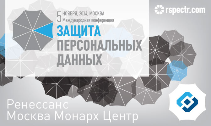 Начинает работу сайт V конференции «Защита персональных данных»_yasnoponyatno.com
