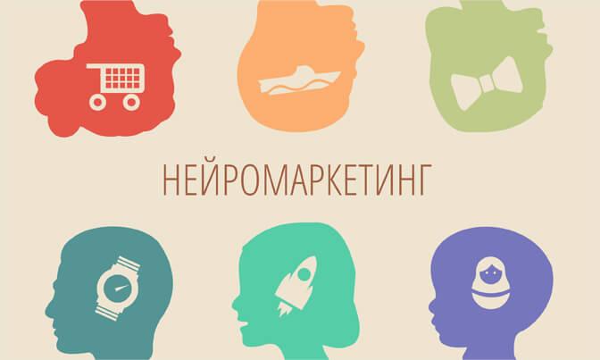 6 простых принципов нейромаркетинга для создания продающего сайта_yasnoponyatno.com