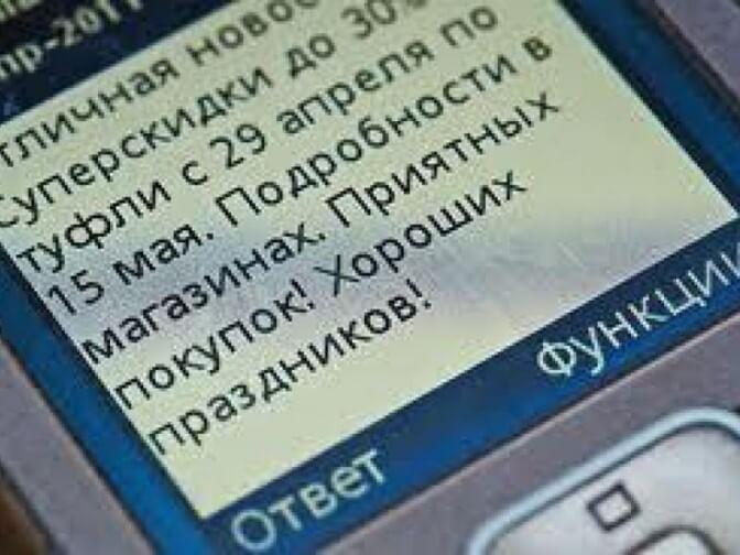 Госдума запретила автоматические SMS-сообщения без согласия абонента