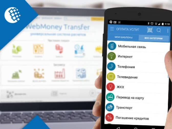 В WebMoney обновили мобильные приложения