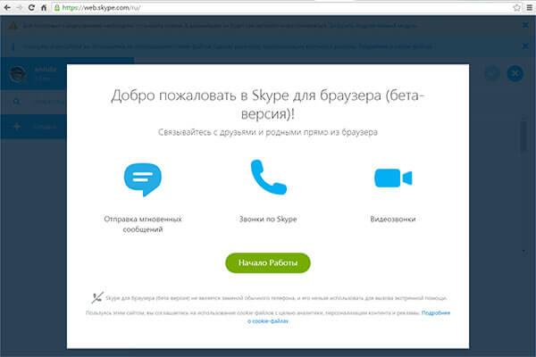 Общаться и звонить в Skype теперь можно через браузер
