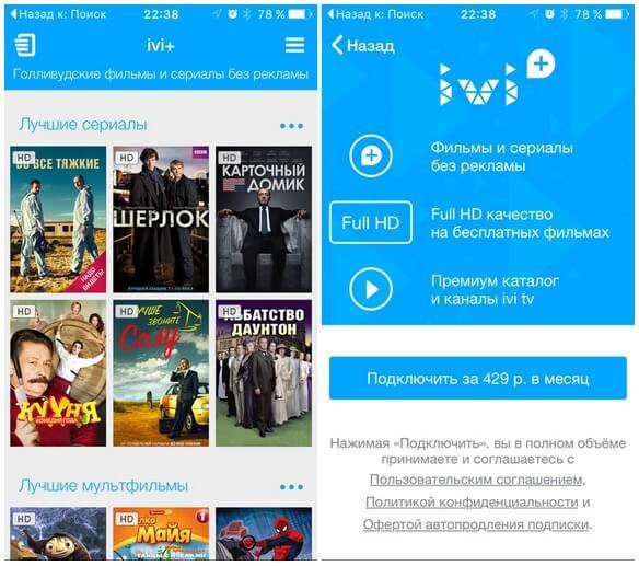 Ivi.ru оставит зрителям альтернативу: бесплатно с рекламой или без рекламы за деньги