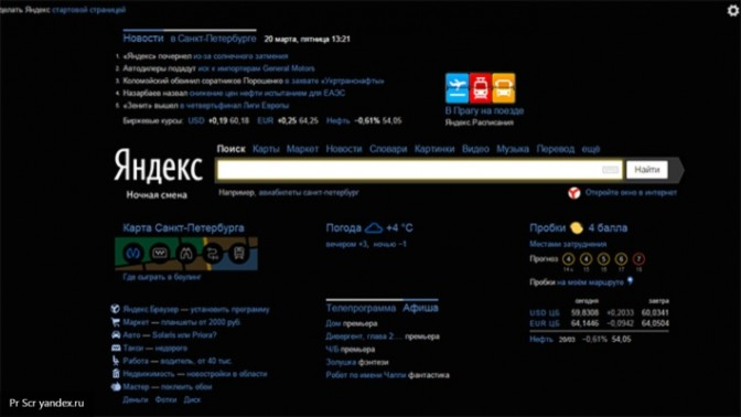 «Яндекс.Разговор»: приложение для тех, кто плохо слышит