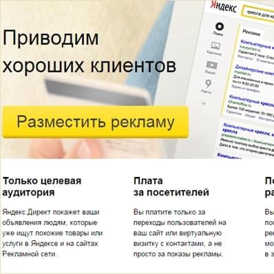 Яндекс найдет потенциальных клиентов сам