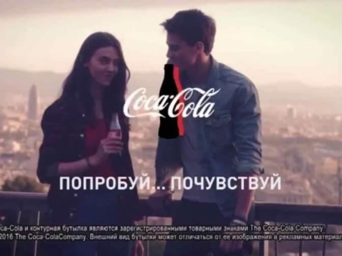 Учись чувствовать вместе с Coca-cola