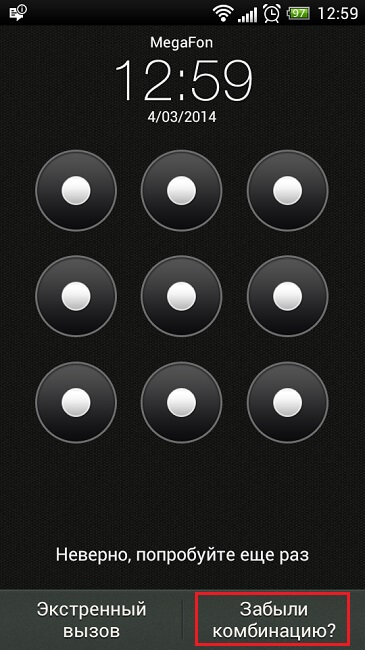 Исследователи: графический пароль на смартфоне – уязвим