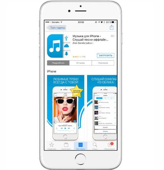 Теперь на мобильном устройстве бесплатную музыку из «ВКонтакте» так просто не послушать