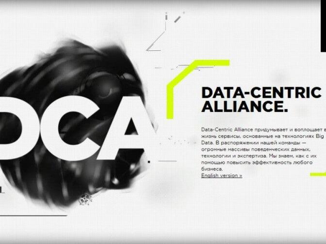 DCA запустили облачную DMP-платформу