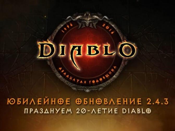 Blizzard готовит ностальгическое обновление для Diablo III
