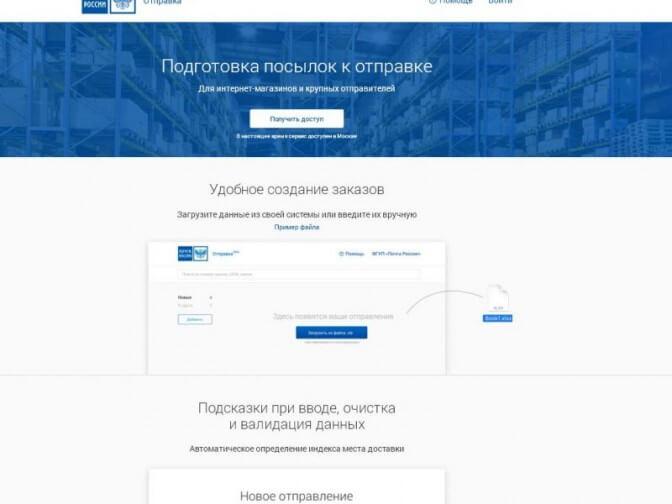 «Почта России» идет навстречу ритейлерам