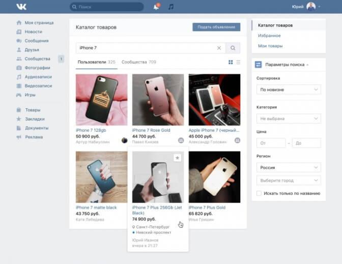 Теперь ВКонтакте можно продавать товары и услуги в частном порядке