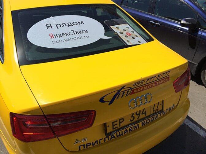 «Яндекс.Такси» будет следить за работоспособностью водителей