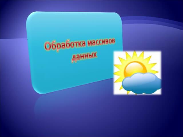 ИСП РАН представил новые программы для анализа информации