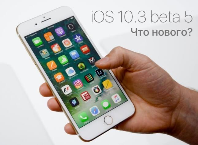 Пятая и, скорее всего, последняя бета-версия iOS 10.3