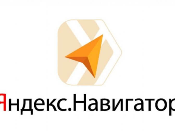 Вышло крупное обновление для «Яндекс.Навигатора»