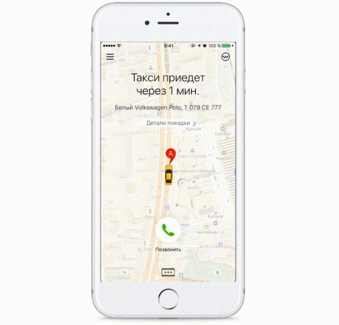 «Яндекс.Такси» подскажет удобные точки посадки