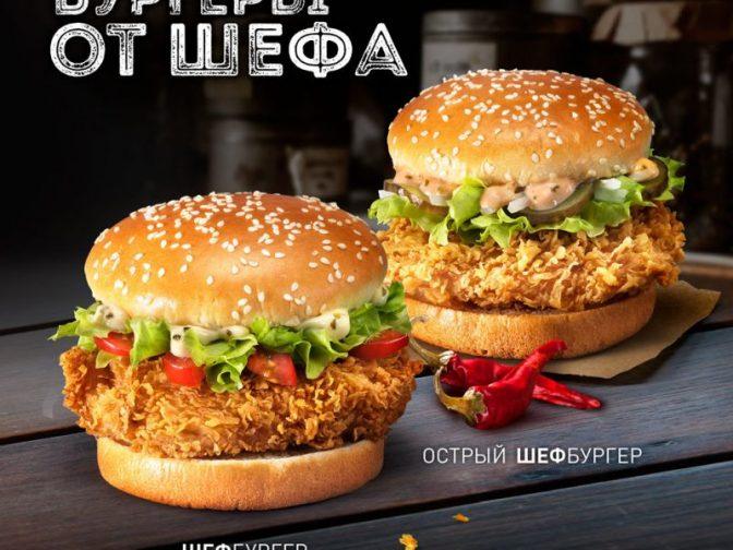 Новый Шефбургер от KFC: с пылу с жару
