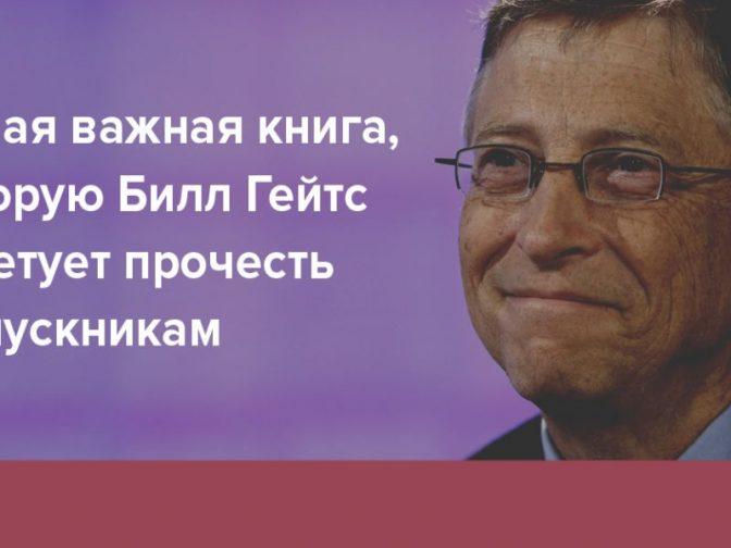 Билл Гейтс: прогнозы на ближайшее будущее