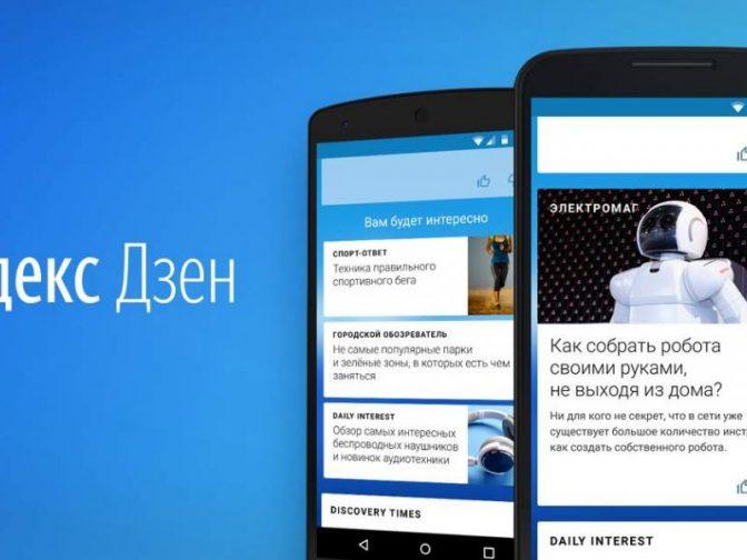Яндекс.Дзен — новая платформа для создания и распространения контента