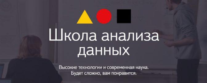 «Яндекс» ищет учеников в Школу анализа данных