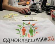 Заблокировать сайт «Одноклассники» требует Благовещенский суд