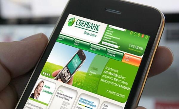 «Сбербанк» запустит мессенджер для денежных переводов